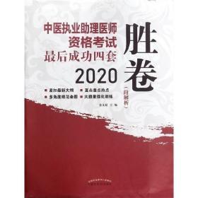 【新华书店】中医执业 理医师 格    成功四套胜卷(2020)