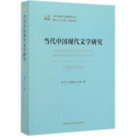 【新华书店】当代中国现代文学研究(1949-2019)/当代中国学术思想史丛书