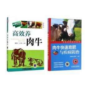 【新华书店】高效养肉牛+肉牛快速育肥与疾病防治 全2册
