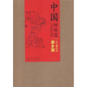 【新华书店】中国好味道从小爱吃的家乡菜