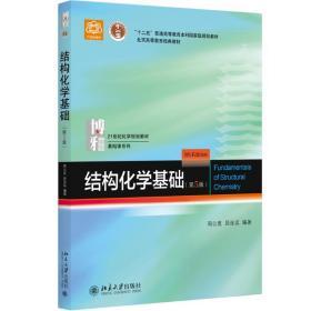 【新华书店】结构化学基础(D5版)