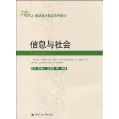 【新华书店】信息与社会
