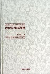 【全新正版】现代化中国式管理(精)