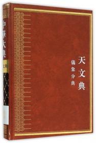 【全新正版】 中华大典(天文典仪象分典)(精)