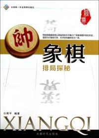 【全新正版】象棋排局探秘