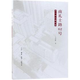 【全新正版】南礼士路62号(半个世纪建院情)