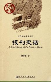 【新华书店】报刊史话/近代精神文化系列/中国史话