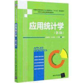 应用统计学(第3版)