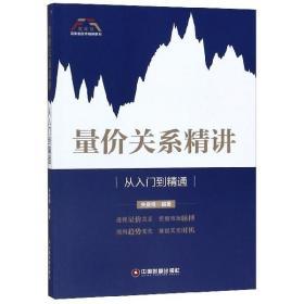 【二手99新】量价关系精讲(从入门到精通)/富家益股市精讲系列