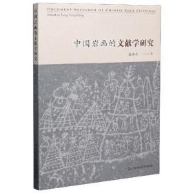 【全新正版】中国岩画的文献学研究