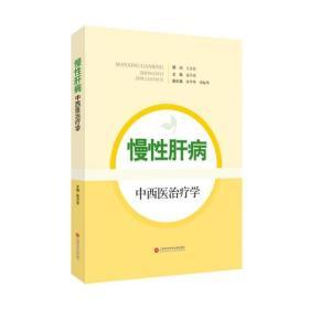 【新华书店】慢 肝病中西医治疗学