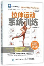 【全新正版】 拉伸运动系统训练(全彩图解D2版)/体育运动训练丛书
