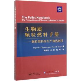【新华书店】生物质颗粒燃料手册--颗粒燃料的生产和热利用