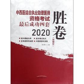 【新华书店】中西医结合执业 理医师 格    成功四套胜卷(2020)