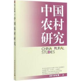 中国农村研究(2019年卷·上)
