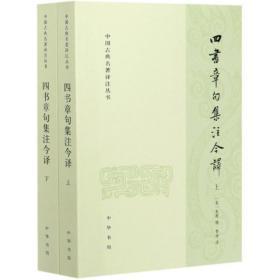 【全新正版】四书章句集注 译( 下)/中国古典名著译注丛书