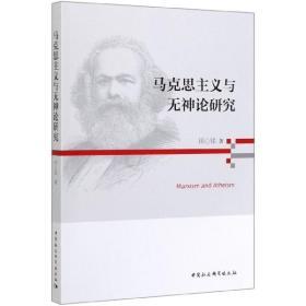 【新华书店】马克思主义与无神论研究