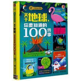 【全新正版】关于地球你要知道的100件事(精)/少年科学院