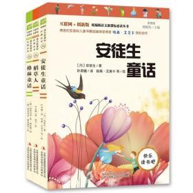 【新华书店】快乐读书吧三年级上3册