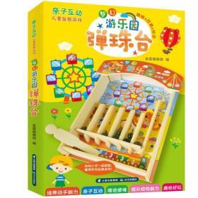 【全新正版】亲子互动儿童益智游戏. 梦幻游乐园弹珠台