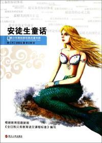 【全新正版】安徒生童话/青少年美绘版经典名著书库