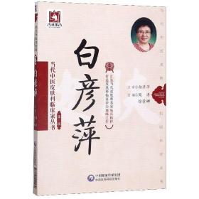 【新华书店】白彦萍/当代中医皮肤科临床家丛书