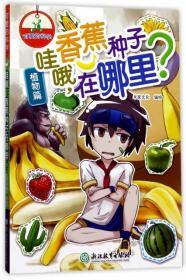【全新正版】哇哦香蕉种子在哪里/可爱的科学