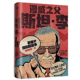 【全新正版】漫威之父斯坦·李(超级英雄IP背后的故事)(精)