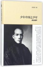 【全新正版】少年中国之少年(梁启超传)(精)
