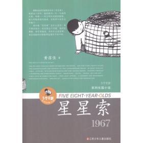 【新华书店】5个8岁系列长篇小说.星星索