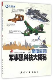 【全新正版】百科图解军事黑科技大揭秘