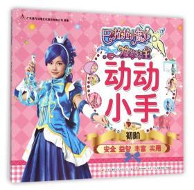 【全新正版】动动小手(初阶)/巴啦啦小魔仙之魔箭公主