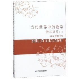 【全新正版】当代世界中的数学(数林撷英1)
