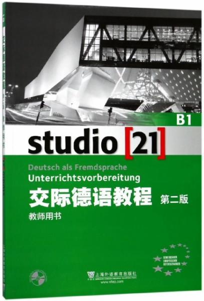 【全新正版】交际德语教程(附光盘B1教师用书D2版)