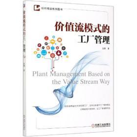 【全新正版】价值流模式的工厂管理/标杆精益系列图书