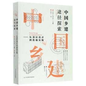 【全新正版】中国乡建途径探索--从顶层设计到落地实施(汉英)