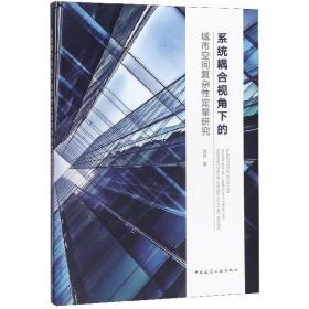 【新华书店】系统耦合视角下的城市空间复杂 定量研究