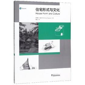 【新华书店】住宅形式与文化