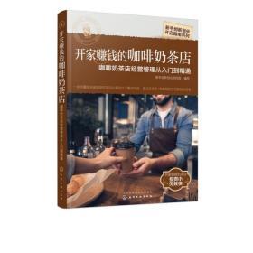 【二手99新】开家赚钱的咖啡奶茶店(咖啡奶茶店经营管理从入门到精通)/新手创新创业开店指南系列