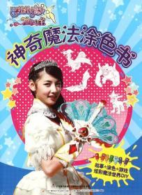 【全新正版】  魔法涂色书/巴啦啦小魔仙之魔箭公主