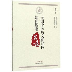 【新华书店】全国 医 文化宣传教育基地名录