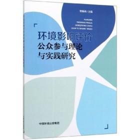 【新华书店】环境影响评价公众参与理论与实践研究