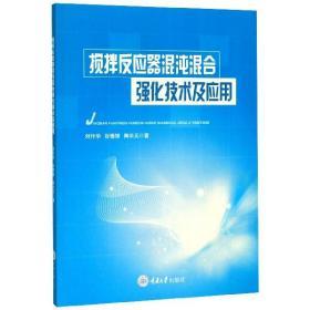 【新华书店】搅拌反应器混沌混合强化技术及应用