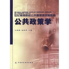【全新正版】 公共政策学