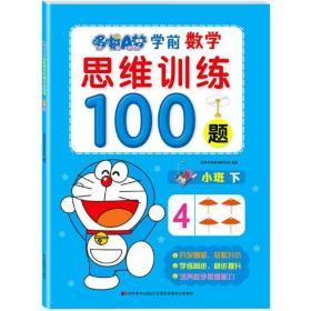 【全新正版】哆啦A梦学前数学思维训练100题(小班下)