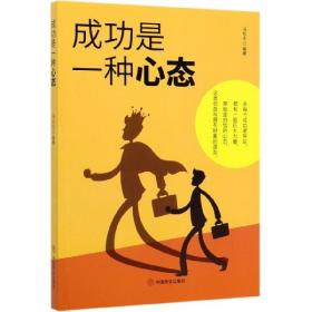【新华书店】成功是一种心态