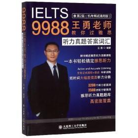 【新华书店】9988王勇老师教你过雅思(听力真题  词汇 2版机 笔 通用版)