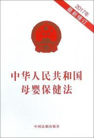 【全新正版】中华人民共和  婴保健法(2017年  修订)