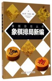 【全新正版】象棋排局新编/象棋排局丛书