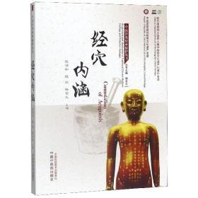 【新华书店】经穴内涵/中医针灸传承保护丛书